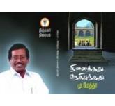 Ninaithu Negilnthathu ( tamil book)