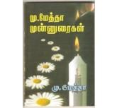 Mu.metha munnuraigal ( tamil book)