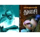 Thulasi - Balakumaran