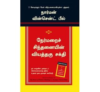 The Power of Positive Thinking - Nermarai sindhanaiyin viyathagu sakthi  - NORMAN VINCENT PEALE