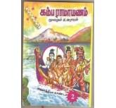 Ayodhya kandam Part 2 - Palaniappan