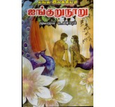 Iyngurunooru (Moolamum Uraiyum) - Narayana Vellupillai, V.T.Ramasubramaniyam, Vidvaan Dr.Durai Rasaram