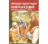Villiputhur Aalvar Aruliya Mahabaratham (1-4 Part) (Moolamum Uraiyum) - Narayana Vellupillai, V.T.Ramasubramaniyam, Vidvaan Dr.Durai Rasaram