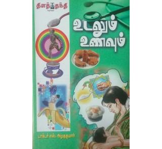 Udalum Unavum - Dr.s.Amuthakumar