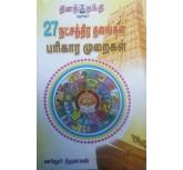27 Natchathira Thalangal Parigara Muraigal - Sendur Thirumalan