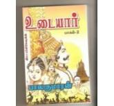 Udaiyar (Part2) - Balakumaran
