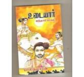 Udaiyar (Part5) - Balakumaran