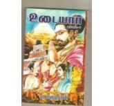 Udaiyar (Part4) - Balakumaran
