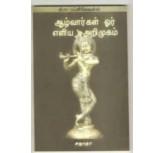Aalvaargal (Oru Eliya Arimugam) - Sujatha