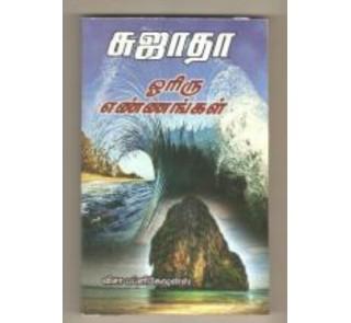 Oriru Yennangal - Sujatha
