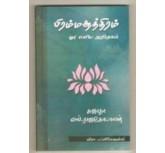 Pramma Suthiram - Sujatha