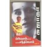 Pirivom Santhippom (Part-2) - Sujatha