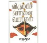 Virumbi Sonna Poikal - Sujatha