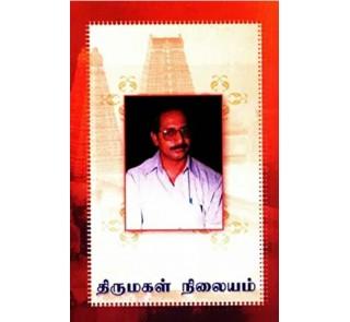 Mahadeva Ragasiyam - Indira Soundararajan
