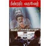 Meendum Varuven - Indira Soundararajan
