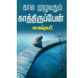 Kaalam Muzhuvathum Kathiruppean - Lakshmi