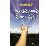 Thoduvanam Varaiyil - Lakshmi