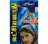 Latchiyavathi - Lakshmi
