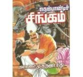 Thenpaandi Singam - Kalaingar Mu.Karunaanidhi