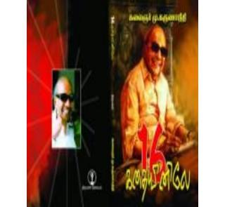 16 Kadhaiyinile (Sirukadhai Thogupu) - Kalaingar Mu.Karunaanidhi