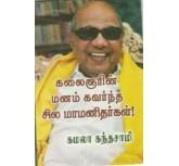Kalaingarin Manam Kavarntha Sila Mamanitharkal - Kamala Kandhasamy
