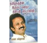 Tamilagathin Irumbu Manithar Thalapathi Stalin - Kamala Kandhasamy