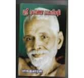 Sri Ramana Magarishi - Balakumaran