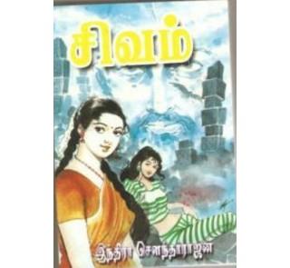 Sivam - Indira Soundararajan