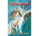 Aanadha Thandavam - Indira Soundararajan