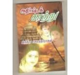 Adhirshtra Katri - Indira Soundararajan