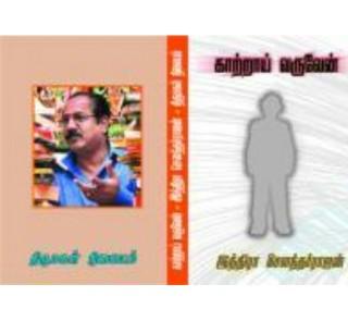 Kaatrai Varuven - Indira Soundararajan