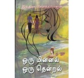 Oru Minnal Oru Thendral - Indira Soundararajan