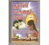 Thulli Varugudhu Vel - Indira Soundararajan