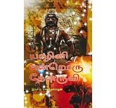 Yazhini Endroru Thenaruvi - Indira Soundararajan