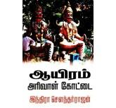 Aayiram Arivaal Kottai - Indira Soundararajan