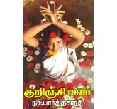 Kurinji Malar - N.Pathasarathy