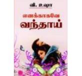 Enakkaga Vanthai - V.Usha