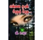 Ennai Naan Thedi Thedi - V.Usha
