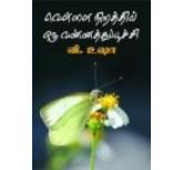 Vellai Nirathil Oru Vannathu Poochi - V.Usha