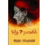 Antha 7 Naatkal - Indira Priyadharshini