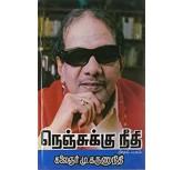 Nenjukku Neethi (Part-1) - Kalaigar Karunanithi