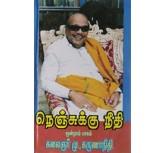 Nenjukku Neethi (Part-3) - Kalaigar Karunanithi