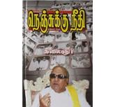 Nenjukku Neethi (Part-4) - Kalaigar Karunanithi