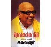 Nenjukku Neethi (Part-5) - Kalaigar Karunanithi