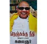 Nenjukku Neethi (Part-6) - Kalaigar Karunanithi