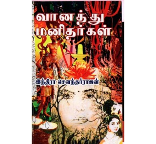 Vanathu Manithargal - Indira Soundararajan