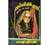 DEIVATHIN KURAL - PART - 2 -  GANAPATHI