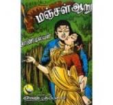 Manjal Aaru  Sandilyan