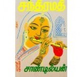 CHANDIRAMATHI -sandilyan  novel