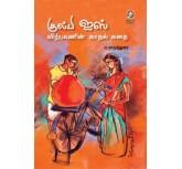Kulpi ice Vitpavanin Kaadhal Kathai ( tamil book)